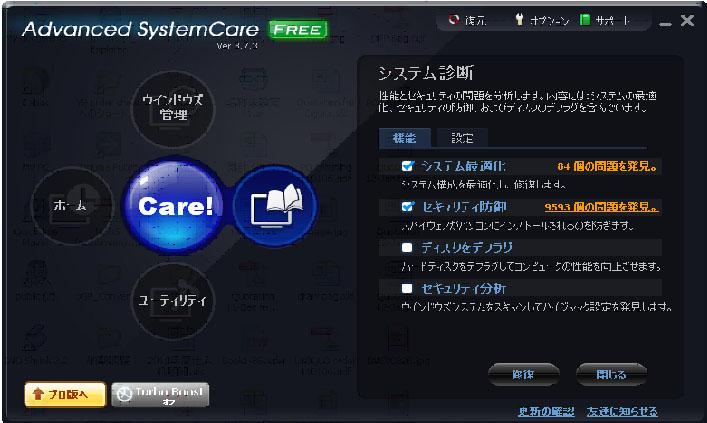 Advanced System Care-2