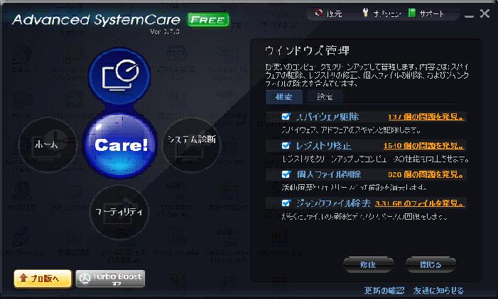 Advanced System Care-1