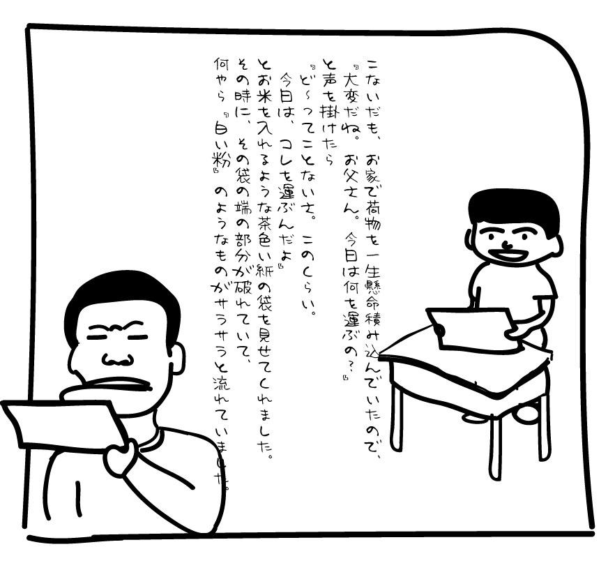 お父さん3