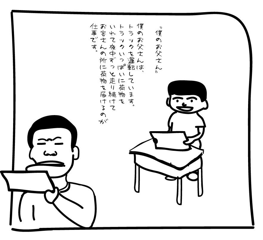 お父さん2