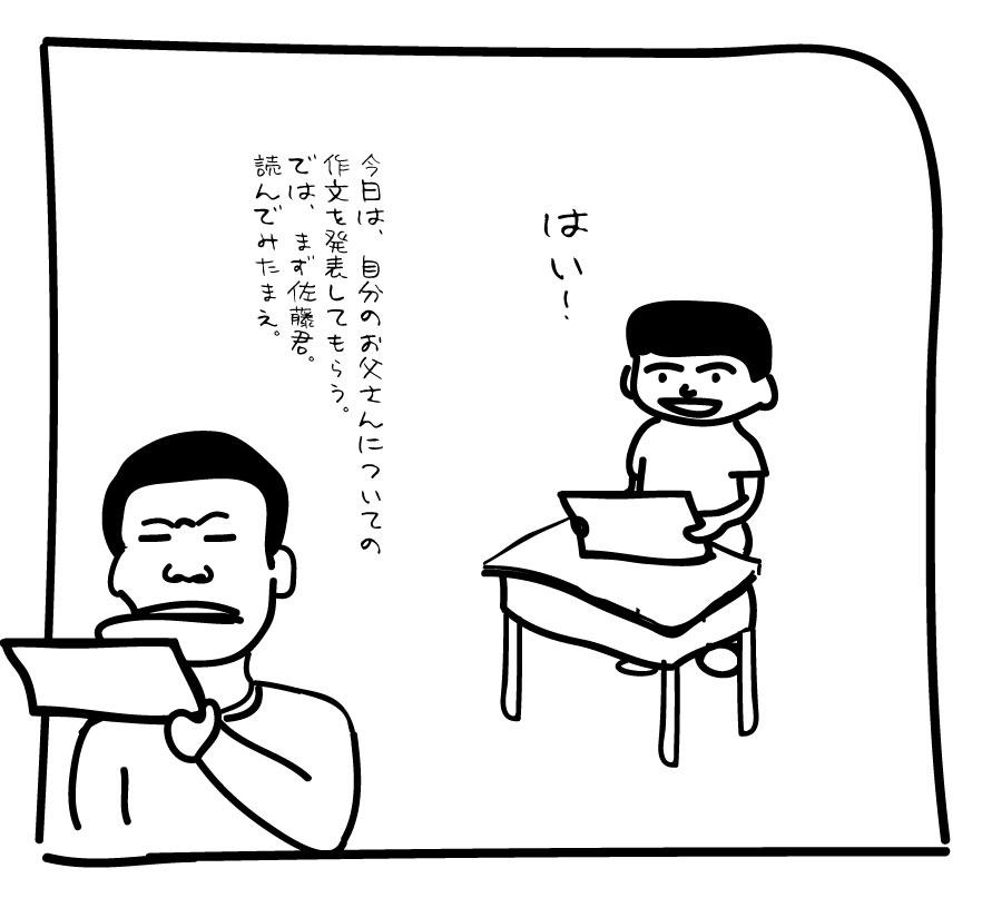 お父さん1