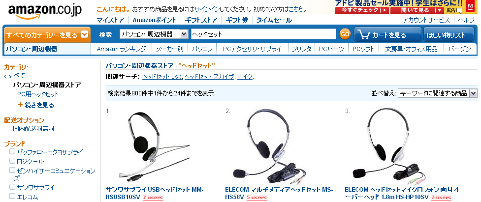 Amazon.co.jp  ヘッドセット  パ・コン・周辺機器ストア