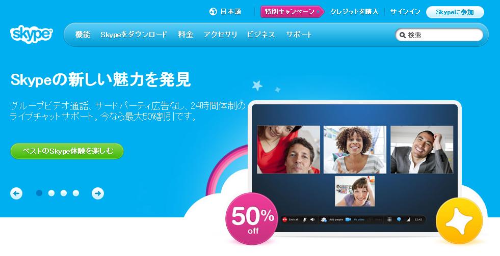 オンラインで無料のSkypeインスタント通話と固定電話への格安通話   Skype