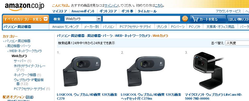 Amazon.co.jp  Webカメラ   WEB・ネットワークカメラ  パ・コン・周辺機器