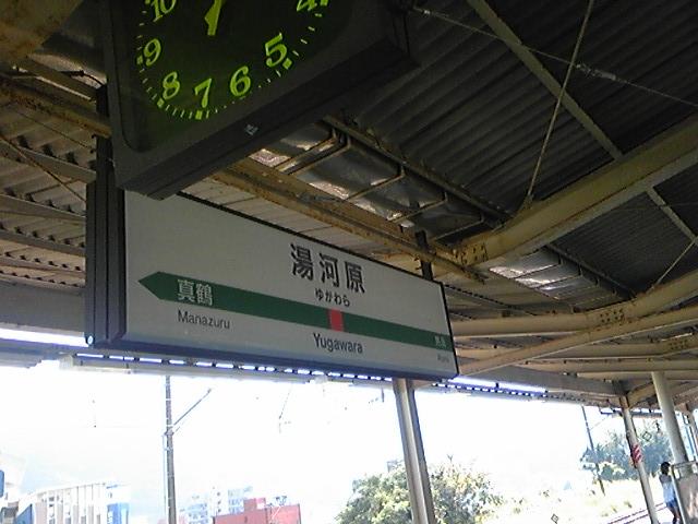 Yugawara.jpg