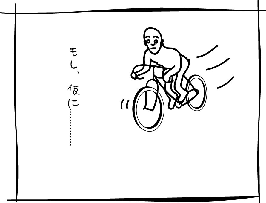 bicycle3.jpg
