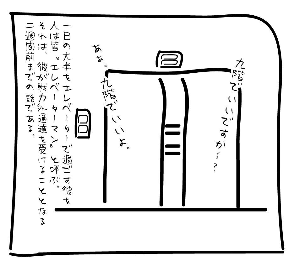 elevator8.jpg